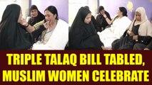 Triple Talaq Bill : Muslim women celebrate after bill is tabled in Lok Sabha | Oneindia News