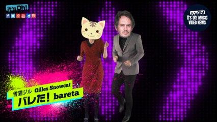 "Video News Spin-off#36 雪猫ジル Gilles Snowcat 2017 New Single""バレた!bareta"" Music Video"