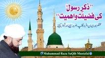 Zikr-e-RUSOOL Ki Fazilat-o-Ahmiyat (Muhammad Raza SaQib Mustafai)