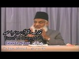 Quran Ka Taaruf Pt 02 - Dr Israr Ahmed،ڈاکٹر اسرار احمد - Bayan Ul Quran (Quran Ki Tafseer)