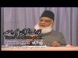 Quran Ka Taaruf Pt 03 - Dr Israr Ahmed،ڈاکٹر اسرار احمد - Bayan Ul Quran (Quran Ki Tafseer)