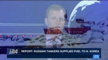 i24NEWS DESK | Report: Russian tankers supplied fuel to N.Korea | Friday, December 29th 2017