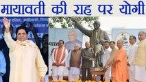 Mayawati के Support में Yogi Adityanath, फिर से लगवाएंगे Ambedkar Statue | वनइंडिया हिन्दी