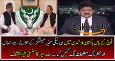 Hamid Mir Reveals About Critical Condition of PMLN