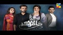 Khamoshi Episode 11 - 16 December 2017 HUM TV Drama - video