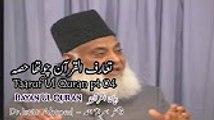 Quran Ka Taaruf Pt 04 - Dr Israr Ahmed،ڈاکٹر اسرار احمد - Bayan Ul Quran (Quran Ki Tafseer)