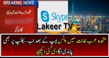 Skype Viber Banned In SIndh By Sindh Government - video