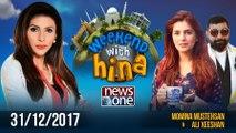 weekend with Hina | 31-December-2017 | Momina Mustehsan | Ali Xeeshan |