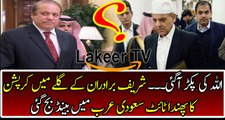 Breaking: Corruption Scandals of Sharif Brothers Opened in Saudia