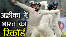India Vs South Africa: Team India's RECORD in SA,Can India beat Africa in Africa | वनइंडिया हिंदी