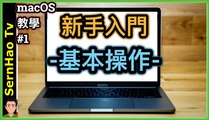 mac 教学-01: 5分钟上手-macbook pro 入門-懒人包。给刚从Windows来的或是刚要接触macOS的朋友。mac tips| SernHao Tv