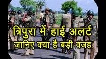 Tripura में बढ़ी चौकसी, Border पर रखी जा रही है पैनी नजर, जानिए क्या है कारण