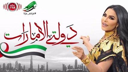 أحلام: دولتي الإمارات.. حصرياً على MBC FM
