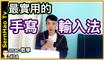 mac 手寫輸入法!2分鐘上手!蘋果 電腦 / MacBook pro / mac OS 入門 教學   SernHao Tv - mac 使用 技巧 #04