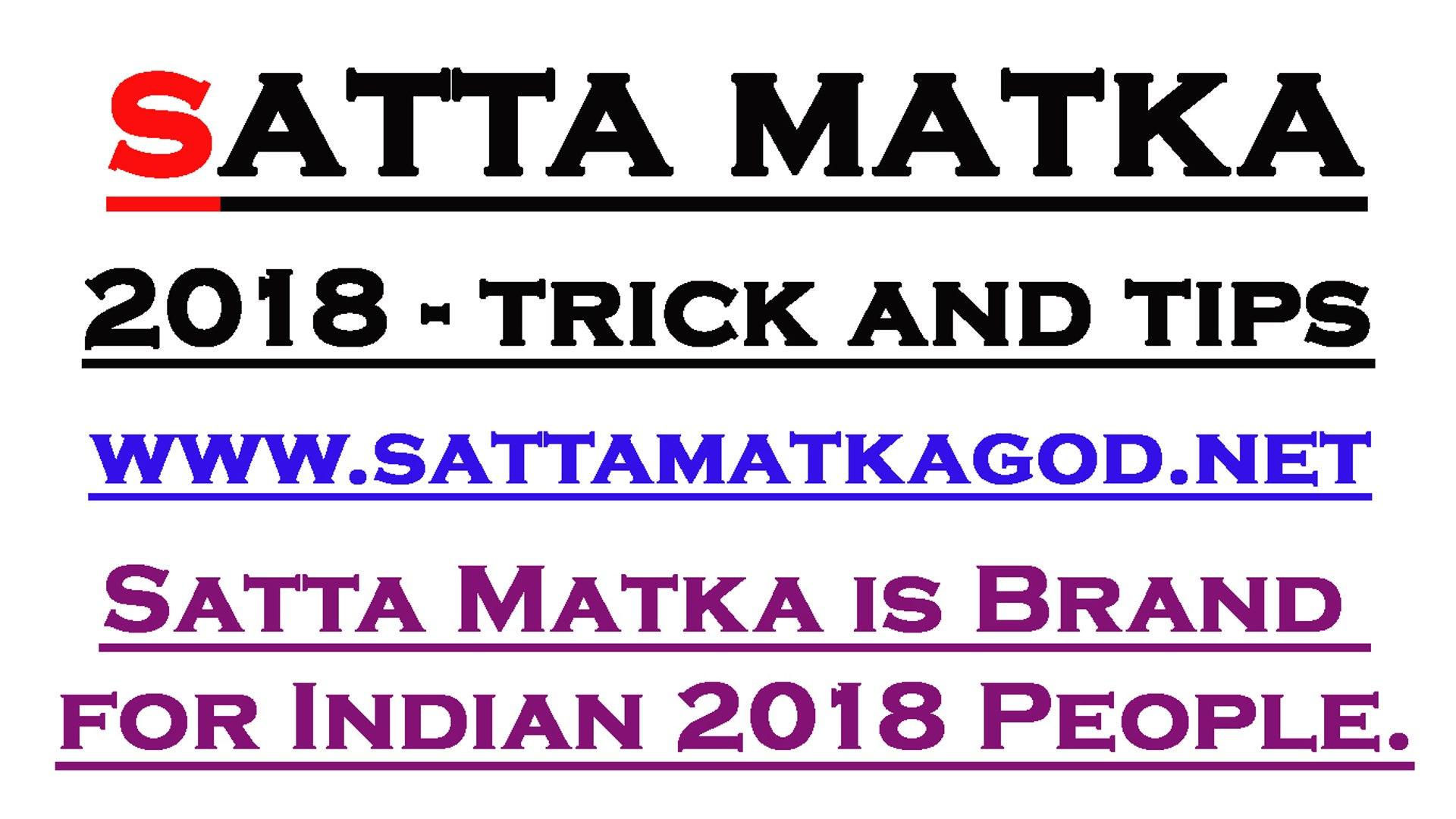 SATTA MATKA | MATKA SINGLE ANK TRICK | LIFETIME MATKA TRICKS
