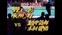 Riki Choshu/Akira Nogami vs Shiro Koshinaka/Kengo Kimura (New Japan February 27th, 1993)