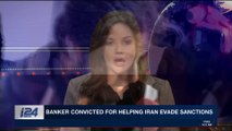 i24NEWS DESK | Banker convicted for helping Iran evade sanctions |  Thursday, January 4th 2018