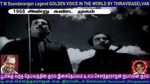 Andru Kanda Mugam  1968 -T M Soundararajan Legend  Songs  2