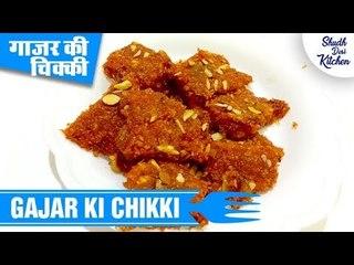 क्या आपने कभी खाया है लजीज गाजर का चिक्की | Gajar Ka Chikki Recipe | Shudh Desi Kitchen