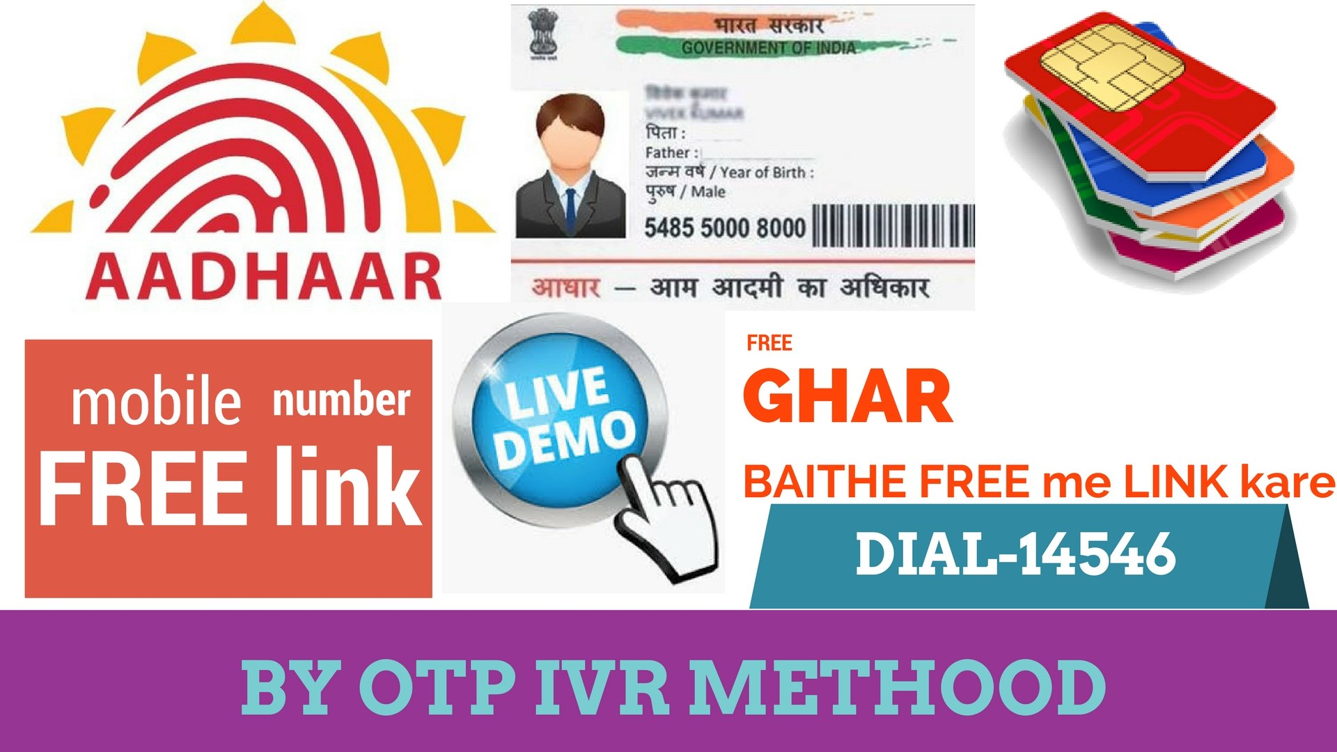 How to Link mobile Number With Aadhar Card NEW Methood - 2018 In Hindi