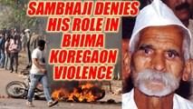 Bhima Koregaon Row : Sambhaji Bhide denies his role, seeks withdrawal of case | Oneindia News