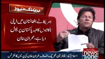 Islamabad Chairman Tehreek-e-Insaf Imran Khan press conference