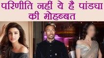 Hardik Pandya Parineeti Chopra को नहीं इस Bollywood Actress को कर रहे हैं date । वनइंडिया हिंदी