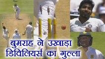 India Vs South Africa 1st Test : Jasprit Bumrah cleans Bowled AB de Villiers for 65  वनइंडिया हिंदी