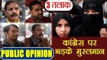 Triple Talaq पर Congress के रवैये से नाराज़ Muslims, Public Opinion   वनइंडिया हिंदी