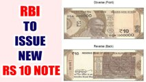 RBI to shortly issue new Rs 10 denomination note under Mahatma Gandhi series | Oneindia News