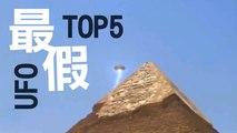 最假UFO TOP5 -奇異搜查室