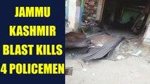 Jammu and Kashmir Blast In Sopore Kills 4 Policemen | Oneindia News