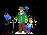 Urdu poetry for kids 'baba ka laadla' بابا کا لاڈلا ۔ بچوں کے لئے