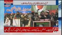 Sheikh Rasheed Speech In PTI Jalsa Chakwal - 6th January 2018