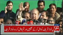 Conflicting Images And Nawaz Sharif's Speech At PMLN's Kot Momin Jalsa