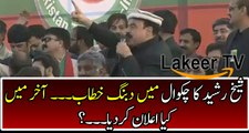 Dabang Speech By Sheikh Rasheed In PTI Jalsa Chakwal