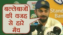 India vs South Africa 1st Test: Virat Kohli blames batsman for loosing the match | वनइंडिया हिंदी