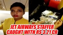 Jet Airways staffer caught 'Red Handed' carrying US dollar worth Rs 3.21 crore, Watch |Oneindia News