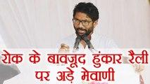 Jignesh Mevani और उनके supporters  रोक के बावजूद Hunkar Rally करने पर अड़े । वनइंडिया हिंदी