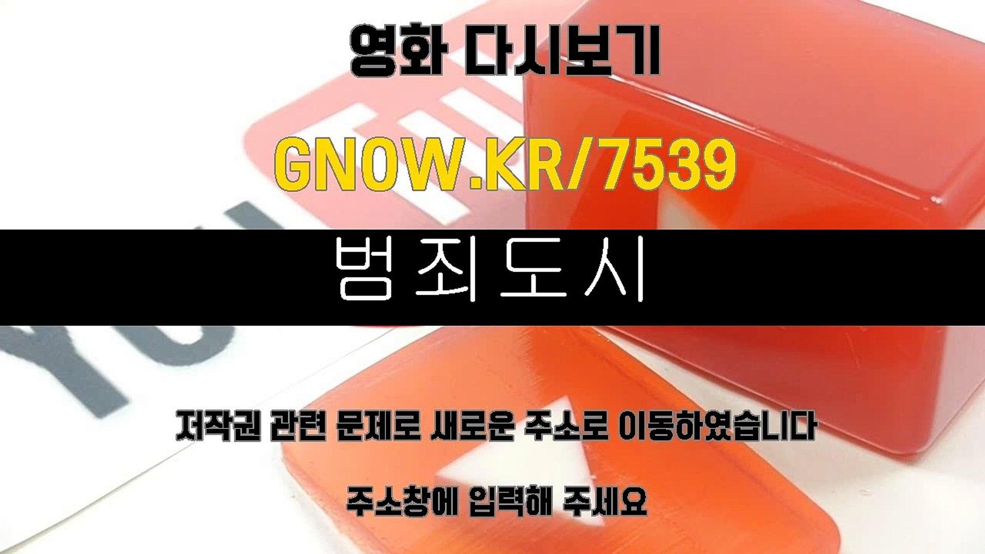 영화 범죄도시 다시보기 2017 영화 토렌트 한글자막 Movie 다운받기