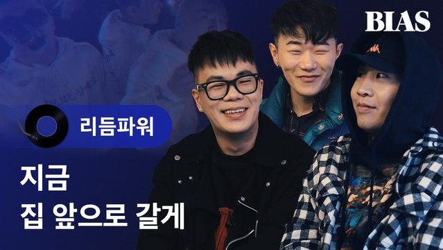 [BIAS Player] 리듬파워 - 집앞으로 갈게 (Feat. ELO) 편