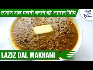 लजीज दाल मखनी बनाने की आसान विधि | Laziz Dal Makhani | Shudh Desi Kitchen