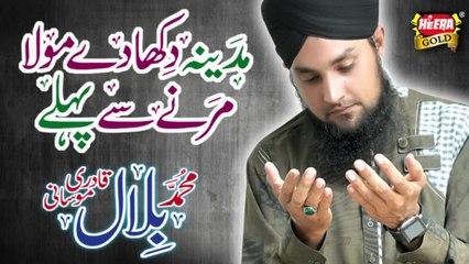Bilal Qadri - Madina Dikha Maula - New Naat 2018