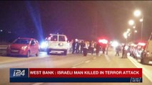 i24NEWS DESK  | West Bank: Israeli man killed in terror attack | Tuesday, January 9th 2018