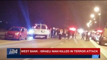 BREAKING NEWS | West Bank: Israeli man killed in terror attack | Tuesday, January 9th 2018