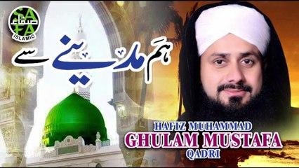 Ghulam Mustafa Qadri - Hum Madinay Se - New Naat 2018
