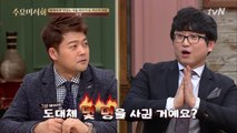 영화감독 윤성호, ′대게′ 먹고 이별의 아픔 극복한 썰!