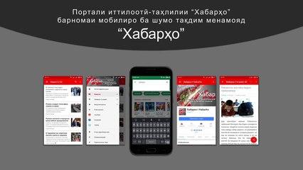 """Барномаи мобилии """"Хабарҳо"""" дар Google Play"""