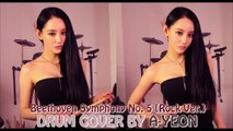 Beethoven Symphony No. 5 [Rock Ver.] Drum Cover by A-YEON