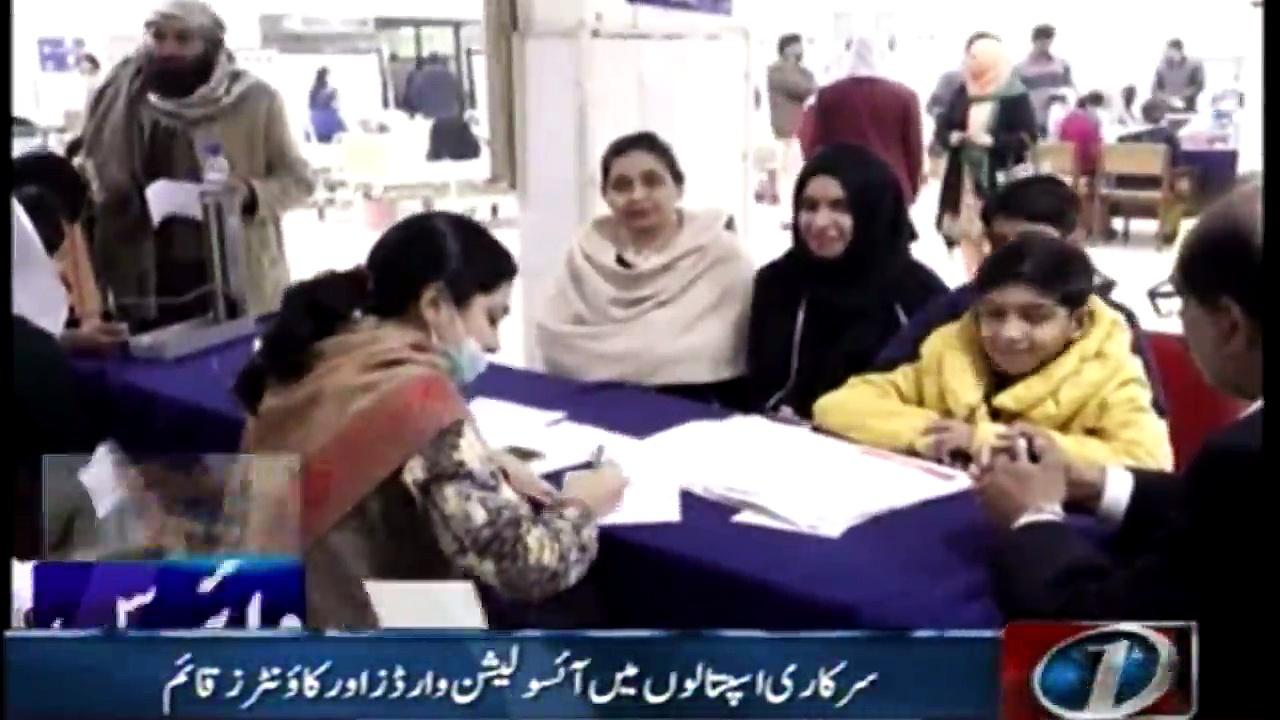 Increases Swine Flu Cases In Lahore